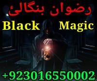 Black magic specialist in Islam +923016550002